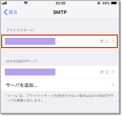 iphone11 メール 受信 できない