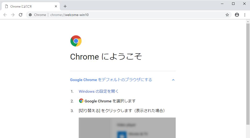 ダウンロード google chrome