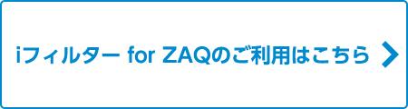 i-フィルター for ZAQのご利用はこちら