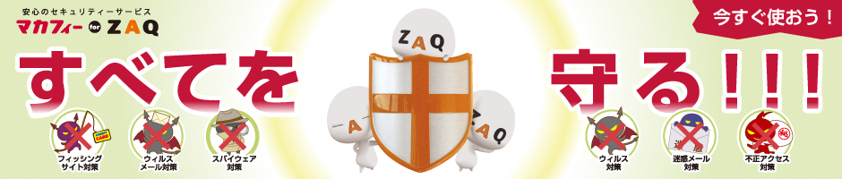 マカフィー for ZAQ すべてを守る!!