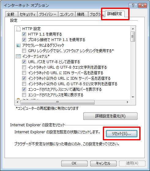 internet explorer 11 の設定を初期化する方法について サポート