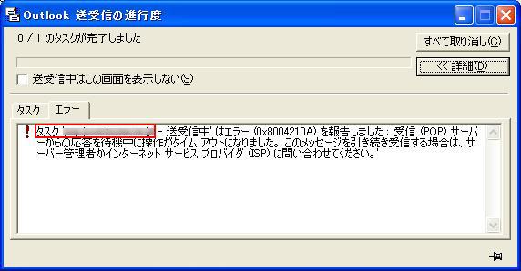 Microsoft Outlook:エラーコード   サポート