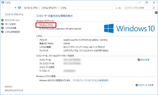 windows osのバージョンの確認方法は windows 10 サポート