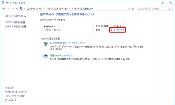 Ipアドレスの確認 再取得方法 Windows 10 サポート